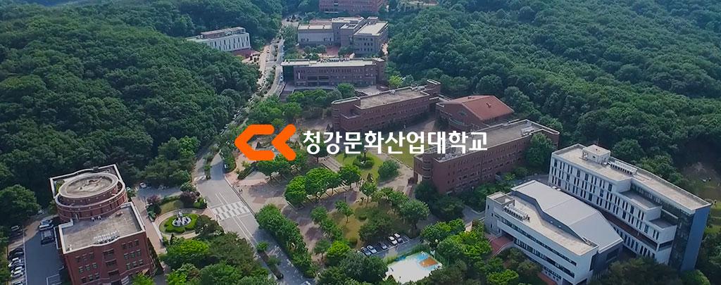 청강문화산업대학