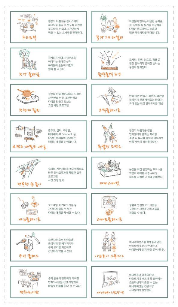 열려라-청강_홍보용
