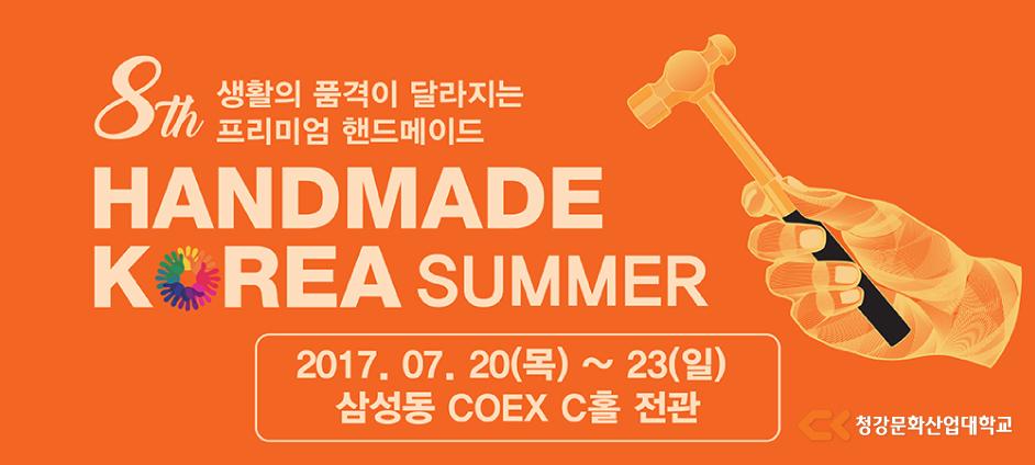 poster2017_summer_h450